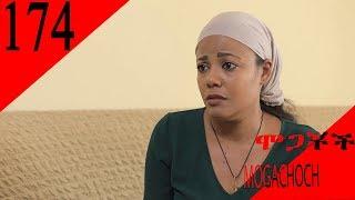 Mogachoch drama – part 174 (Ethiopian drama)