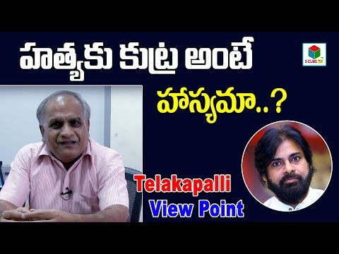 హత్యకు కుట్ర పై హాస్యమా-Telakapalli Viewpoint On Janasena Pawan Kalyan Conspiracy | S Cube TV