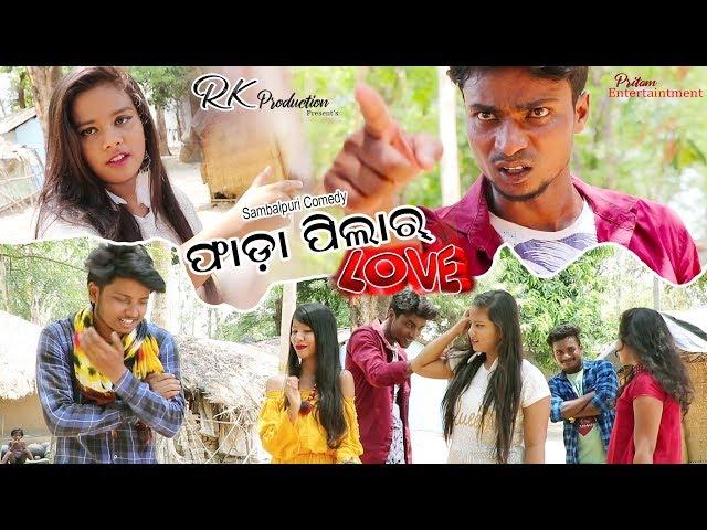 Fada pilar love || new sambalpuri comedy 2019 || pritam entertainment thumbnail