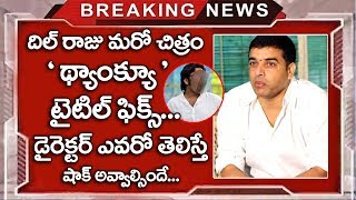 Dil Raju Next Movie Title Fix | Thank You Movie | Tollywood News | Top Telugu Media