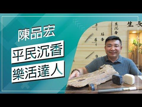 台灣-草地狀元-20181015 2/2 平民沉香樂活達人