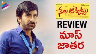 Nela Ticket Movie REVIEW | Ravi Teja | Malvika Sharma | Ali | #NelaTicket Rating | Telugu FilmNagar