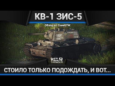 КВ-1 ЗиС-5 ВСЁ ИЗМЕНИЛОСЬ РАДИКАЛЬНО в War Thunder