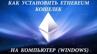 КАК УСТАНОВИТЬ ETHEREUM КОШЕЛЕК НА КОМПЬЮТЕР (WINDOWS) биткоин жирный кран майнинг криптовалют