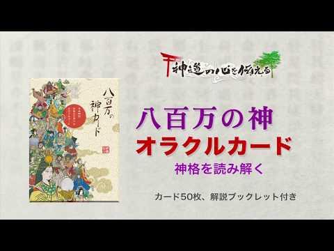 八百万の神オラクルカード 日本オラクルカード協会