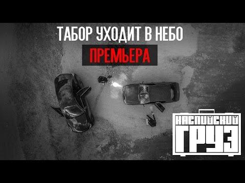Каспийский Груз - Табор Уходит в Небо (официальное видео)