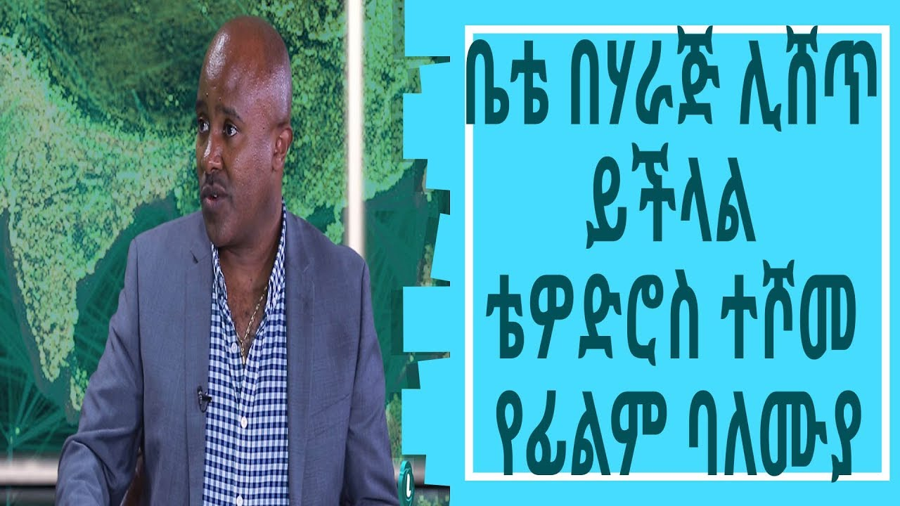 LTV SHOW Host Betlhelem interview with Actor Tewodros Teshome