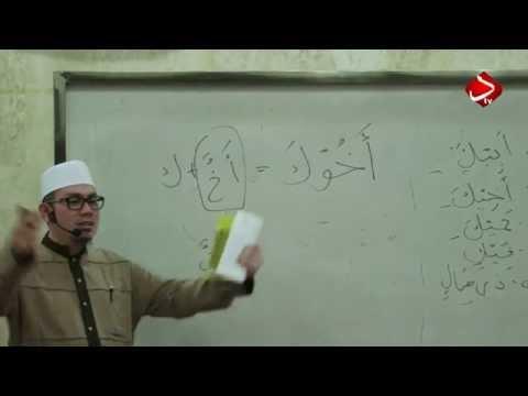 Isim Yang Lima Dan Isim Maqshur - Ustadz Ahmad Zainuddin, Lc