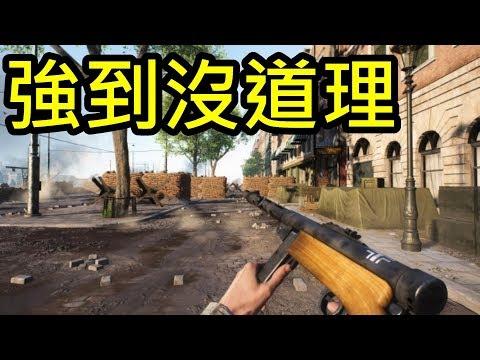 索米真的是最OP的槍!! -- 戰地風雲5 Battlefield V
