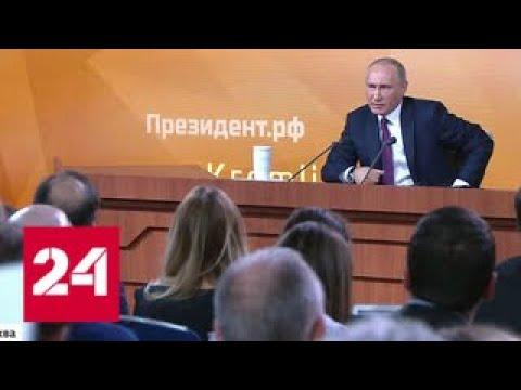 Главные темы Большой пресс-конференции: что спросили у Путина и что он ответил - Россия 24