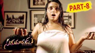 Sukumarudu Full Movie Part 8 || Aadi, Nisha Agarwal