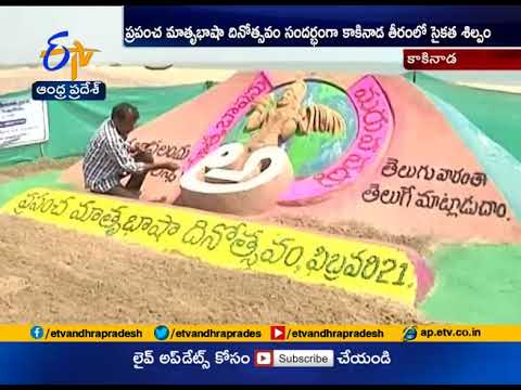 Importance of Mother Language | Sand Sculpture Draws Attention | Kakinada