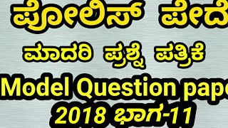 karnataka Police Constable model question paper 2018||part 11||ಮಾದರಿ ಪ್ರಶ್ನೆ ಪತ್ರಿಕೆ ಭಾಗ 11