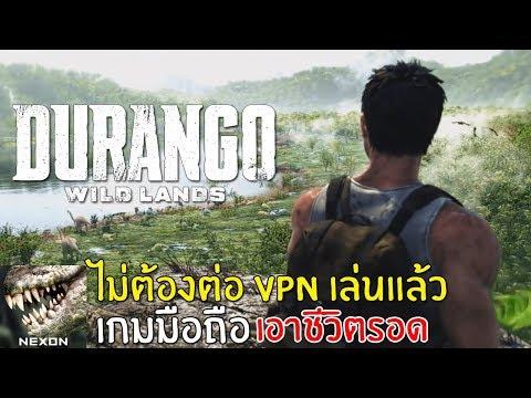 Durango เกมมือถือเอาชีวิตรอดยุคไดโนเสาร์ ไม่ต้องต่อ VPN ตอนเล่นแล้ว !!