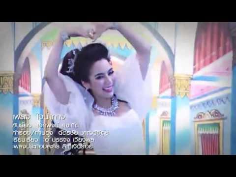 ใจนำทาง เพลงเต็ม) Ost ลิเกเงินร้อย End title   YouTube