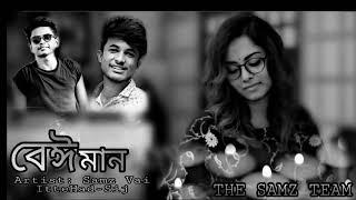 Beiman(বেঈমান)|| Samz Vai& Ittehad Sij||Bangla New Song 2018