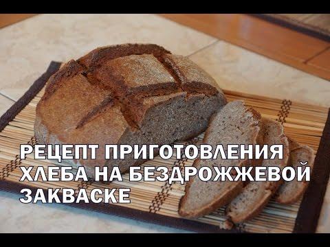 Рецепт приготовления ржаного хлеба на бездрожжевой закваске