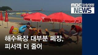 R)해수욕장 대부분 폐장, 피서객 더 줄어