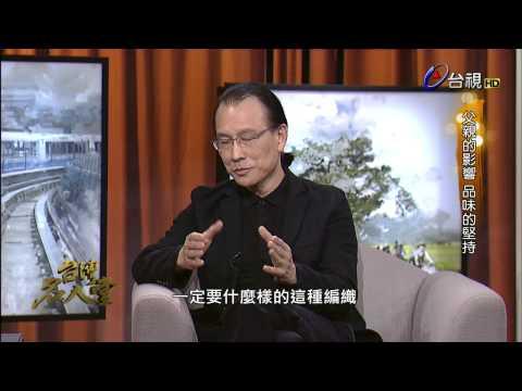 台灣-台灣名人堂-20150806 藝術家_王俠軍