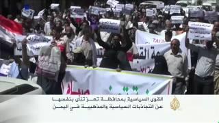 تعز تنأى بنفسها عن التجاذبات السياسية والمذهبية باليمن