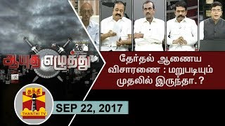(22/09/2017) Ayutha Ezhuthu | Two leaves dispute in Election Commission: Back to square one?