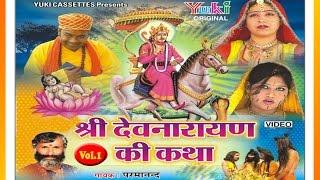 Shri Dev Narayan Ki Katha Vol. 1   Rajasthani Devotional   by Parmanand