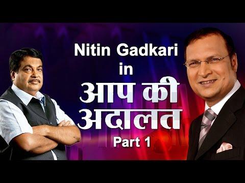 Aap Ki Adalat - Nitin Gadkari (Part 1)