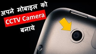 Make Your Mobile CCTV Camera in just 2 minute | Mobile ko cctv camera kaise banaye