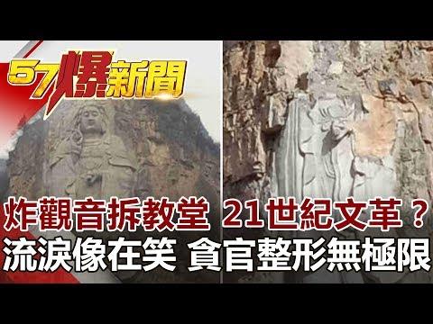台灣-57爆新聞-20190305-炸觀音拆教堂 21世紀文革? 流淚像在笑 貪官整形無極限