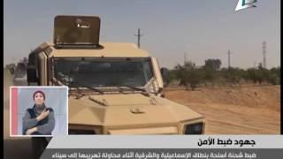 ضبط شحنة أسلحة بنطاق الإسماعيلية والشرقية أثناء محاولة تهريبها إلى سيناء