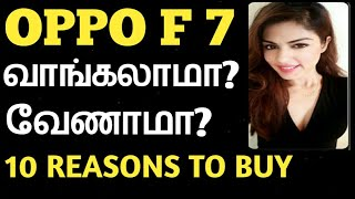 Oppo F7 (2018) - Price, Camera, Specifications, Features, Full review|10 Reasons to buy [2018-Tamil]
