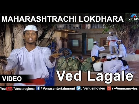 Shahir Sable - Ved Lagale - Bharud  (maharashtrachi Lokdhara) video