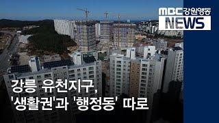 투R]강릉 유천지구, '생활권' 따로, '행정동' 따로