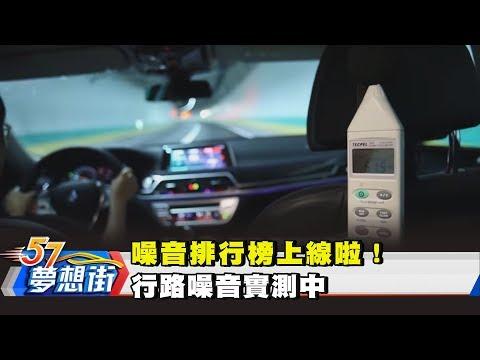 台灣-57夢想街 預約你的夢想-20180627 噪音排行榜上線啦! 行路噪音實測中