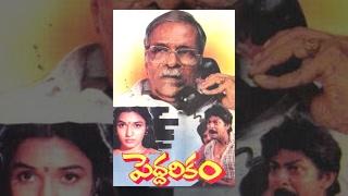 download lagu Peddarikam Full Length Telugu Movie  Jagapathi Babu  gratis