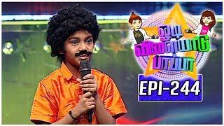Odi Vilayadu Pappa | Season 5 - #244 | KS Varasa - Dance Show | 05/09/2017 | Kalaignar TV