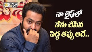 Jr NTR Reveals his Big Mistake in his Life | NTR Latest Interview