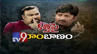 Kathi Vs PK || Ramky's new allegations on Kathi Mahesh