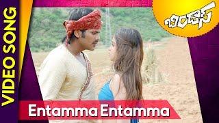 Bindaas Movie Songs ||Entamma Entamma Video Songs || Manchu Manoj, Sheena