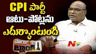 CPI Leader Chada Venkat Reddy Exclusive Interview || Point Blank