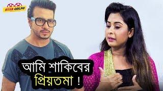 আমি শাকিব এর প্রিয়তমা বললেন বুবলি ! Shakib Khan Shobnom Bubly Priyotoma Bangla Movie