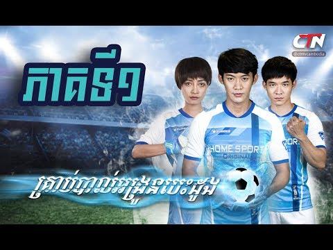 រឿង គ្រាប់បាល់អង្រួនបេះដូង ភាគទី១ / A Heart Shaken Gold / Khmer Drama Ep1