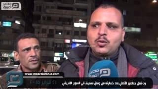 مصر العربية | رد فعل جماهير الأهلي بعد خسارته من وفاق سطيف في السوبر الافريقي