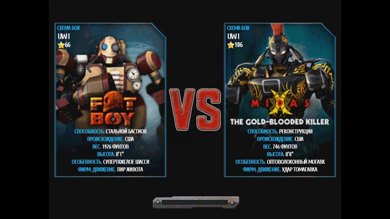 Real Steel Wrb Albino Real Steel Wrb Fat Boy vs