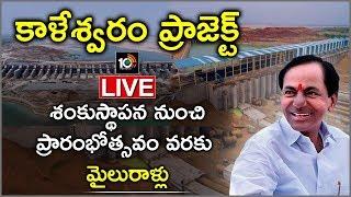 కాళేశ్వరం ప్రాజెక్ట్ మైలురాళ్లు LIVE: Kaleshwaram Worldand#39;s Largest Lift Irrigation Project