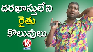 Bithiri Sathi Questions People For Not Taking Up Farming Profession | Teenmaar News | V6News