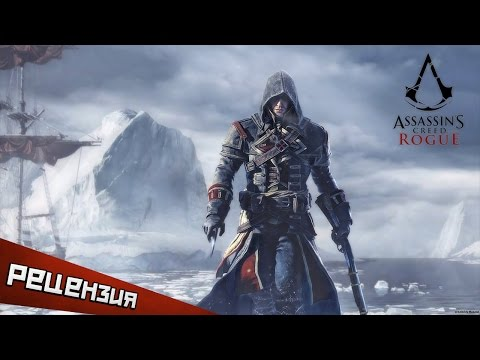 Обзор Assassin's Creed Rogue. Рокировка