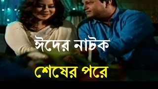 Bangla Eid Natok 2016 | Shesher Pore | ft Shomi Kayser, Mahfuz Ahmed