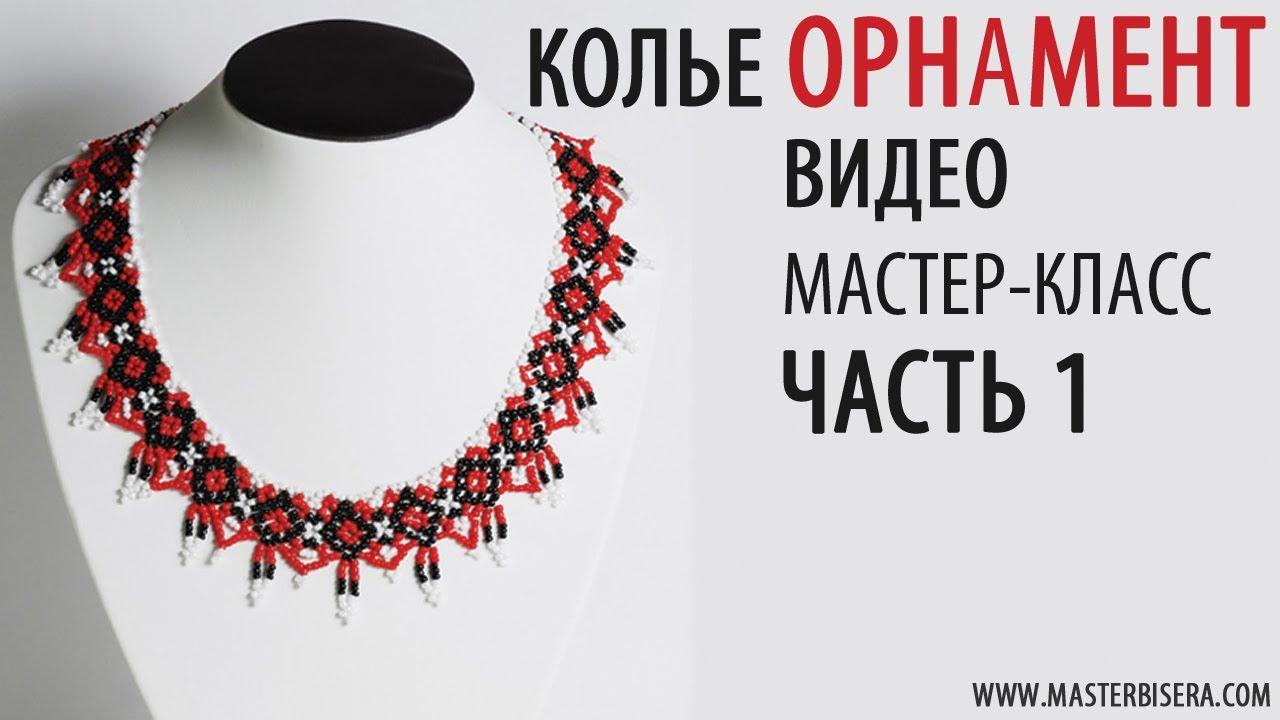 "Tutorial: Beaded necklace  ""Ornament "". part 3 / Колье  ""Орнамент "" часть 3. Наталья Кузьма."