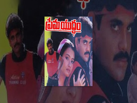 Prema Yuddam - Latest Telugu Full Length Movie